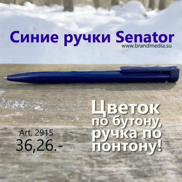 Синие шариковые ручки Senator с логотипом компании заказчика.