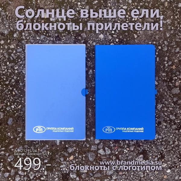 Бизнес - блокноты с логотипом компании заказчика