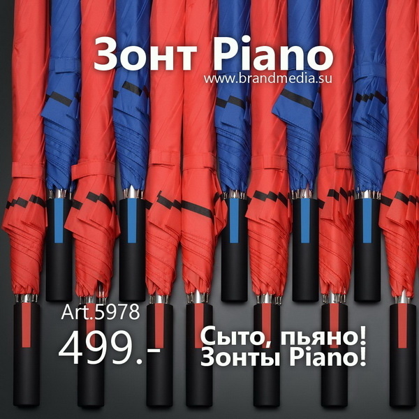 Красные зонты Piano и синие с логотипом компании заказчика.