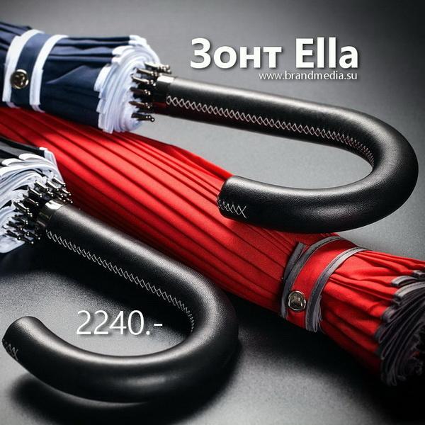 Дорогие зонты-трости Ella для нанесения логотипа корпорации