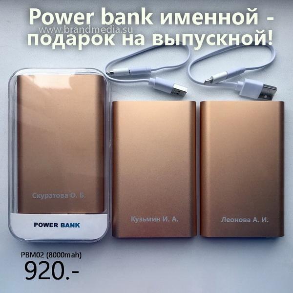 Зарядные устройства в подарок
