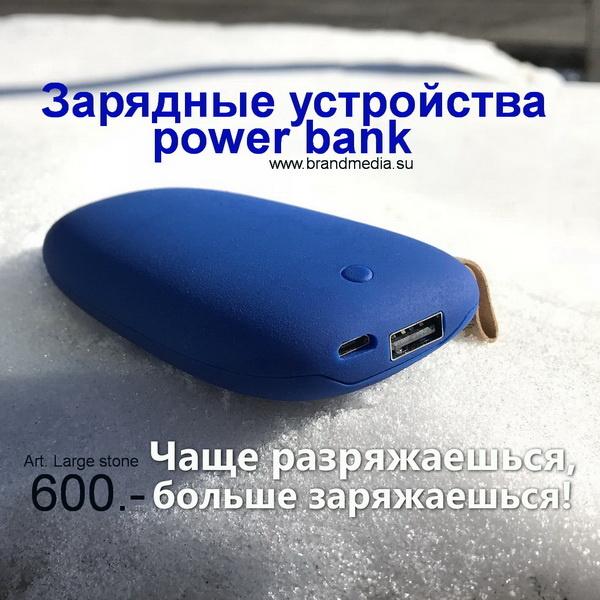 Зарядные устройства для мобильных телефонов и планшетов.