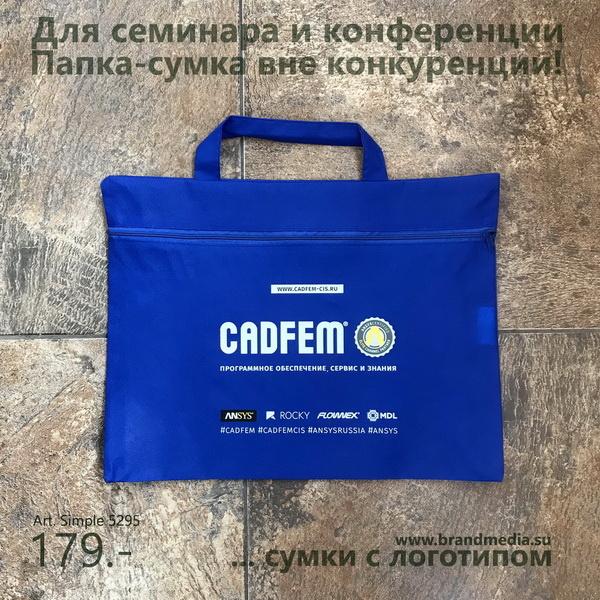 Папка-сумка с логотипом компании Cadfem