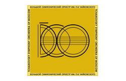 Государственный Академический Большой Симфонический оркестр им. П.И.Чайковского