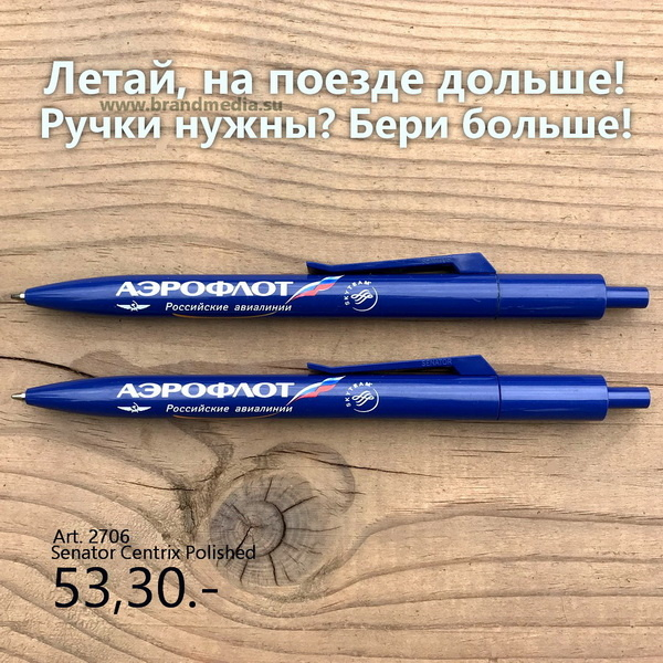 Ручки Senator Centrix с логотипом Аэрофлот
