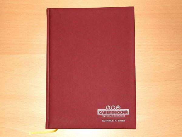 Ежедневник с логотипом ТК Савеловский