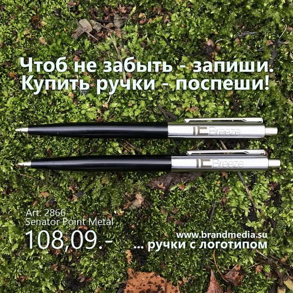 Шариковые ручки Senator Point Metal с логотипом компании