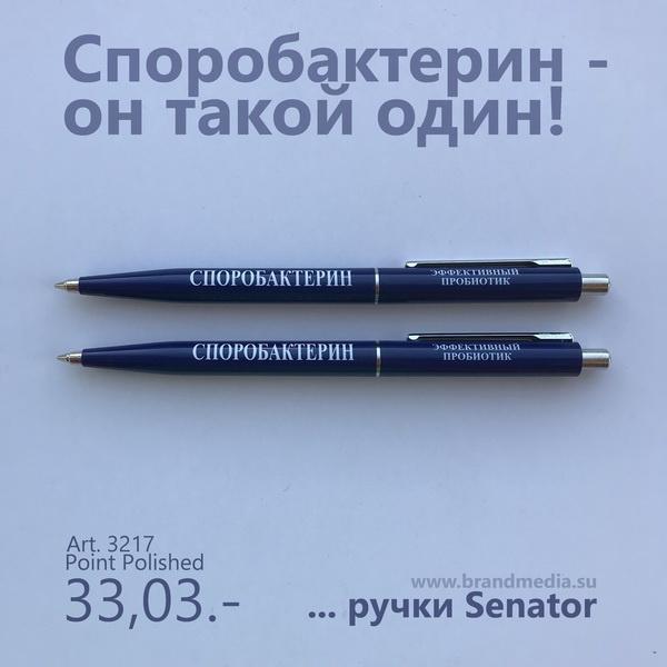 Шариковые ручки с логотипом от Senator