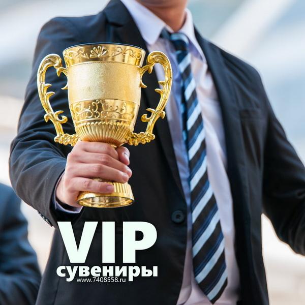VIP сувениры с логотипом компании