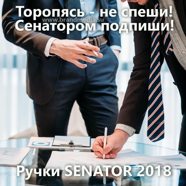 Интернет-магазин ручек Senator