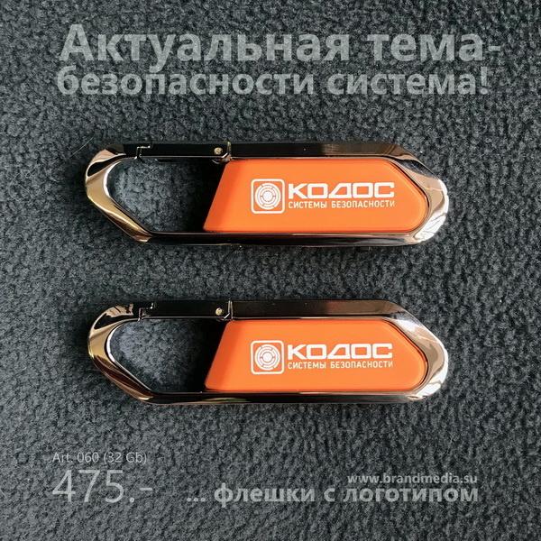 Флешки артикул 060 с логотипом компании Кодос