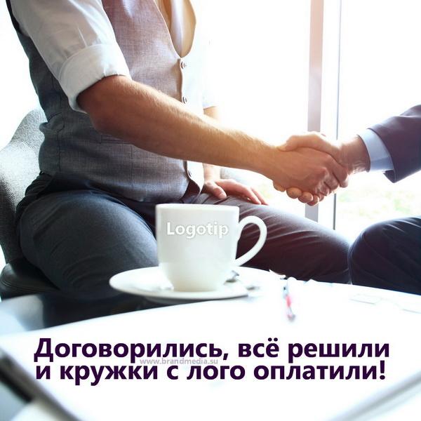 Бизнес кружки и чашки с логотипом