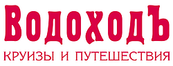 Компания ВодоходЪ