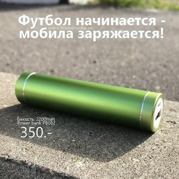 Мобильная зарядка для телефона и гаджета