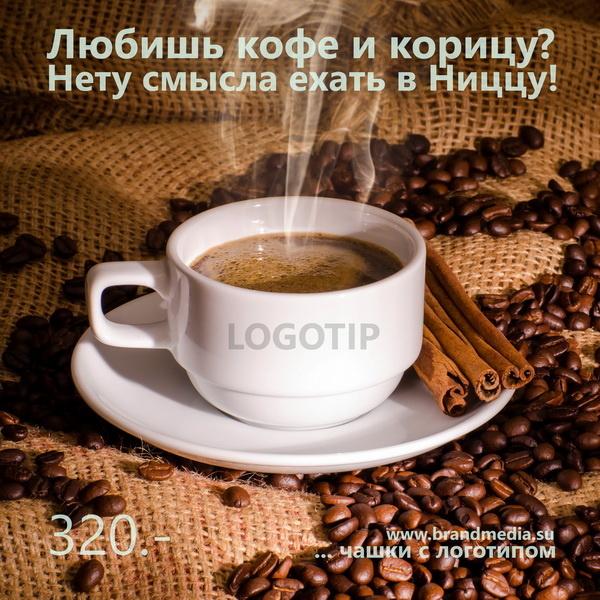 Чашки с блюдцами и логотипом компании
