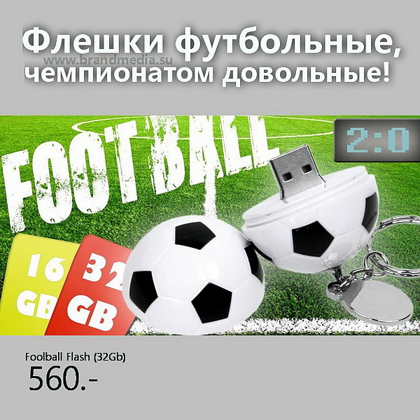 Флешка футбол с логотипом