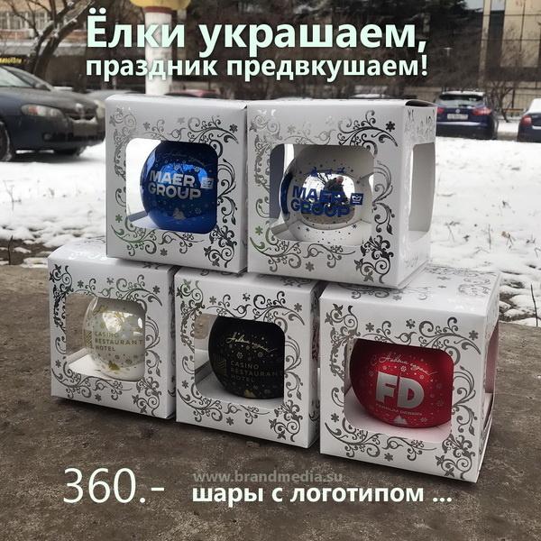 Новогодние шары с логотипом компании