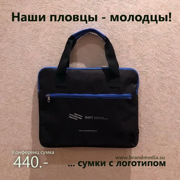Промо сумки с логотипом ВФП