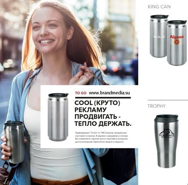 Купить термостаканы с логотипом компании