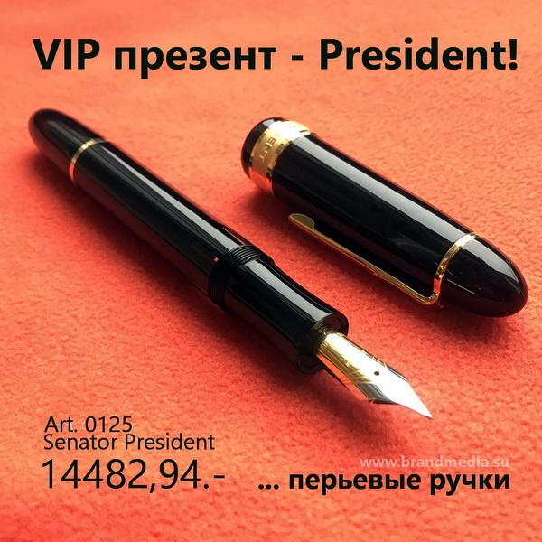 Перьевые ручки Senator President