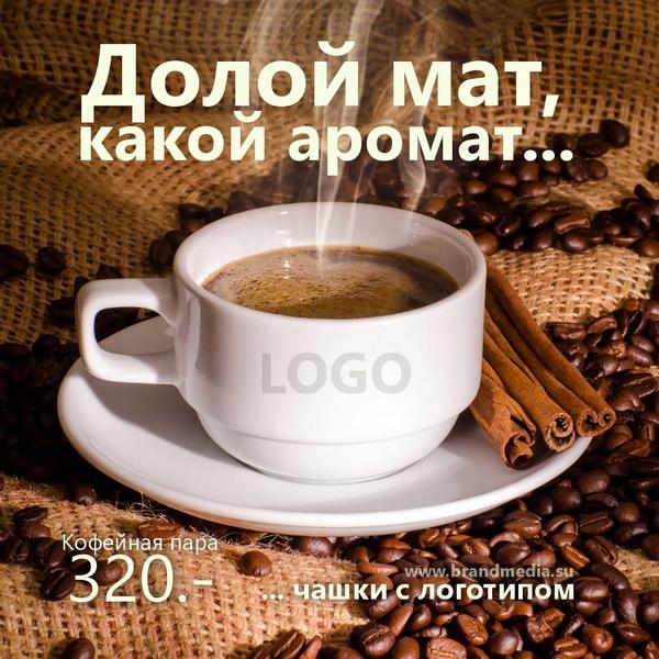 Кофейные и чайные чашки с логотипом компании заказчика
