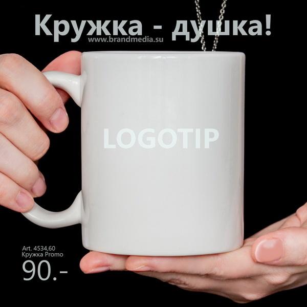 Дешевые кружки промо с логотипом компании